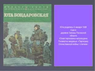 Юта родилась 6 января 1928 года в деревне Залазы Псковской области. Юная парт