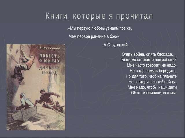 «Мы первую любовь узнаем позже, Чем первое ранение в бою» А.Стругацкий Опять...