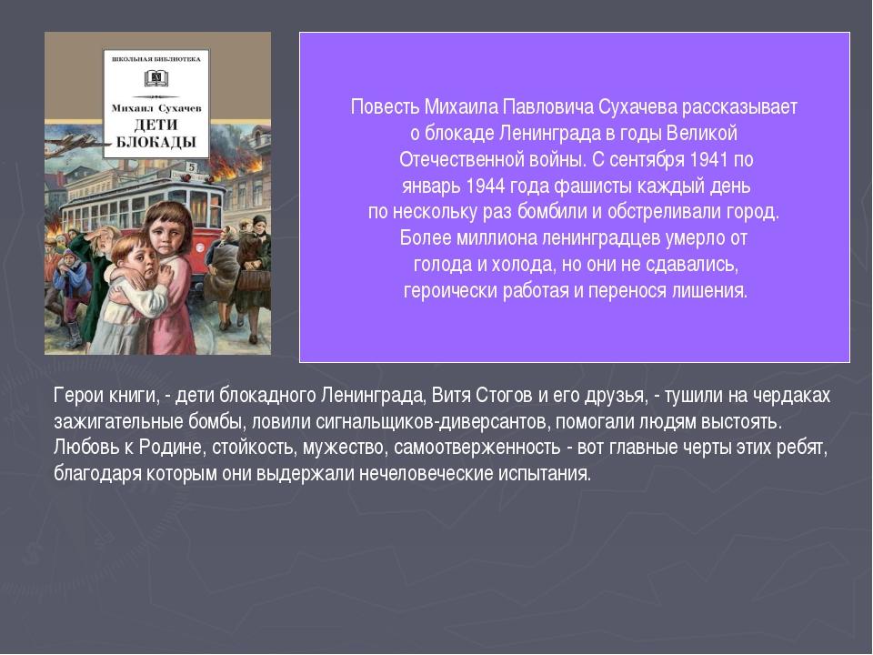 Повесть Михаила Павловича Сухачева рассказывает о блокаде Ленинграда в годы В...