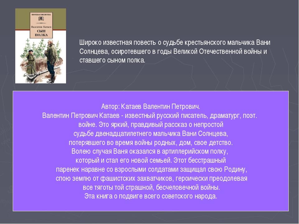 Широко известная повесть о судьбе крестьянского мальчика Вани Солнцева, осир...