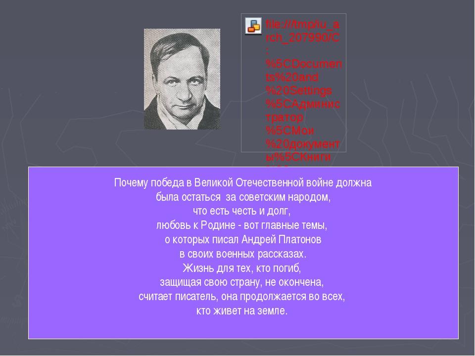 Почему победа в Великой Отечественной войне должна была остаться за советски...