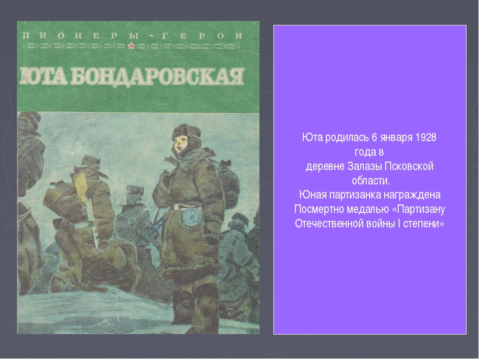 Юта родилась 6 января 1928 года в деревне Залазы Псковской области. Юная парт...
