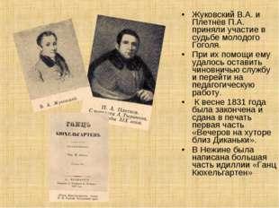 Жуковский В.А. и Плетнёв П.А. приняли участие в судьбе молодого Гоголя. При и