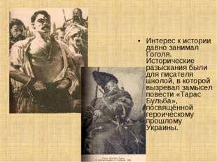 Интерес к истории давно занимал Гоголя. Исторические разыскания были для писа