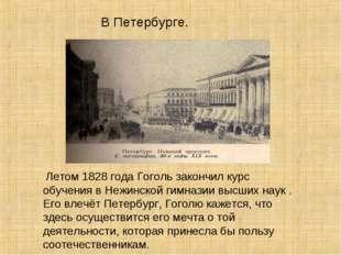 В Петербурге. Летом 1828 года Гоголь закончил курс обучения в Нежинской гимн
