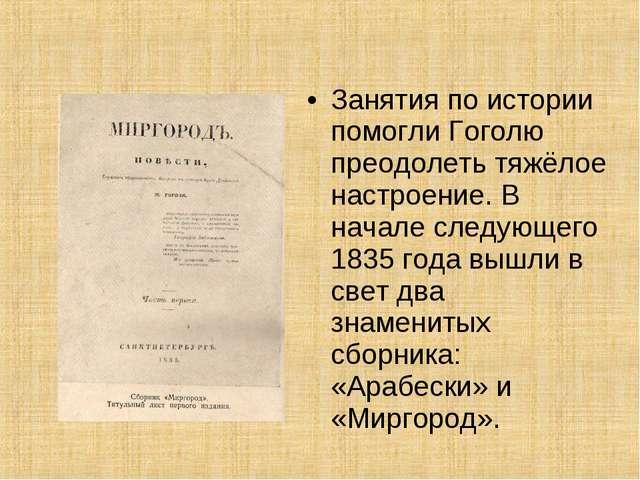 Занятия по истории помогли Гоголю преодолеть тяжёлое настроение. В начале сле...