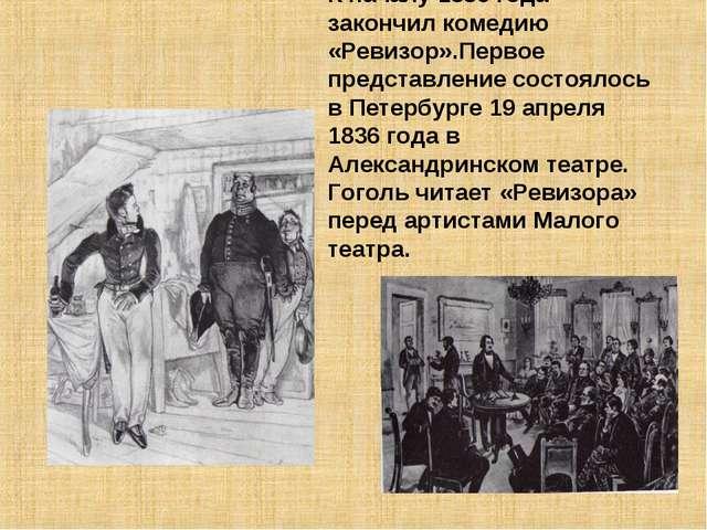 К началу 1836 года закончил комедию «Ревизор».Первое представление состоялось...