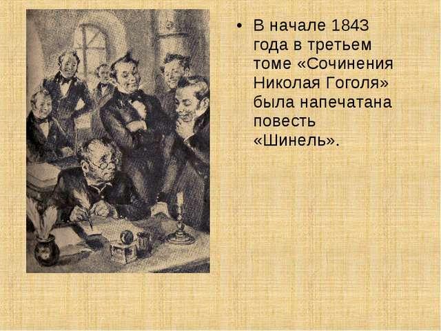 В начале 1843 года в третьем томе «Сочинения Николая Гоголя» была напечатана...