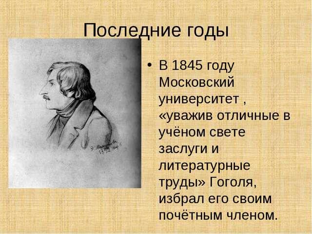 Последние годы В 1845 году Московский университет , «уважив отличные в учёном...