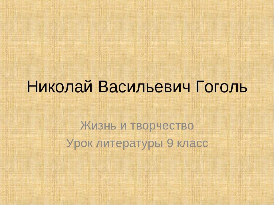 Николай Васильевич Гоголь Жизнь и творчество Урок литературы 9 класс