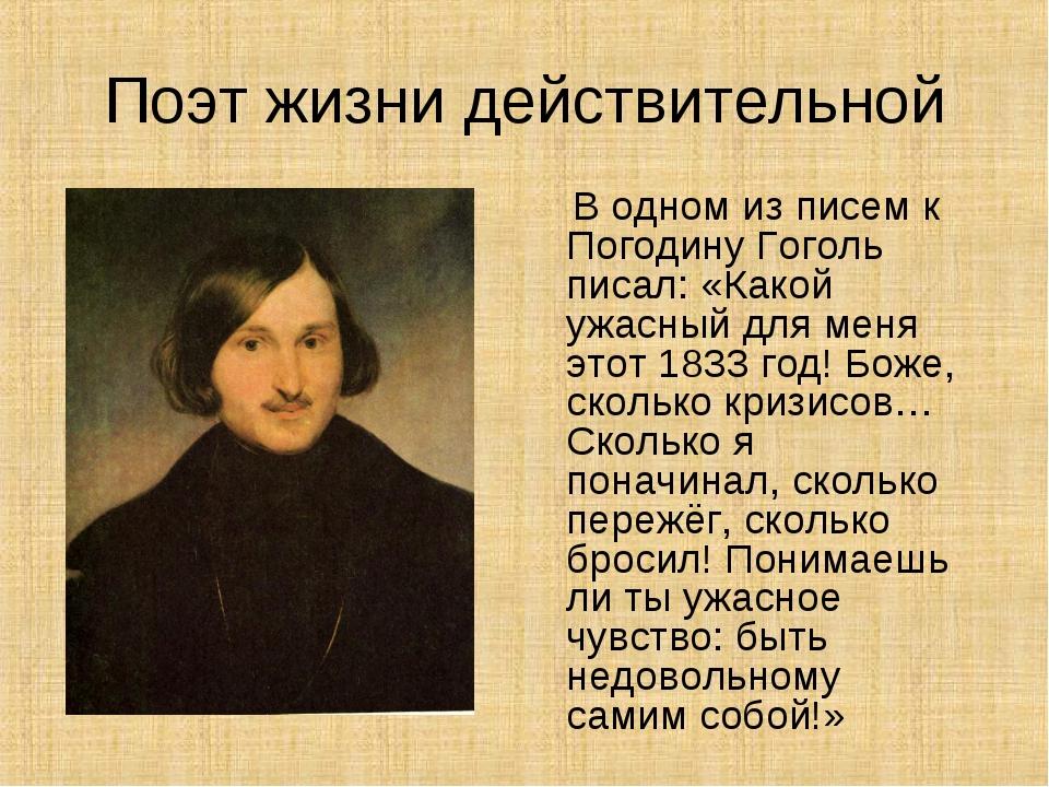 Поэт жизни действительной В одном из писем к Погодину Гоголь писал: «Какой уж...