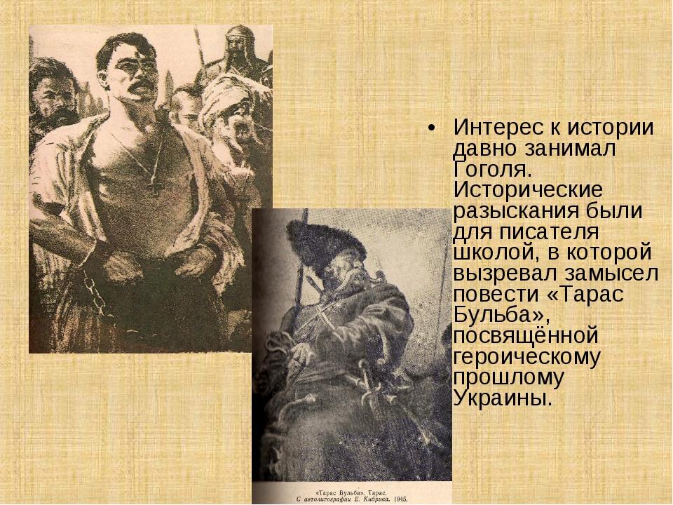 Интерес к истории давно занимал Гоголя. Исторические разыскания были для писа...
