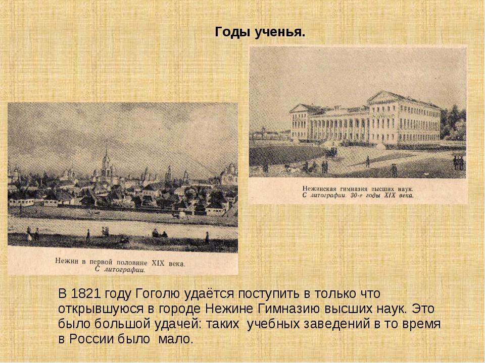 Годы ученья. В 1821 году Гоголю удаётся поступить в только что открывшуюся в...