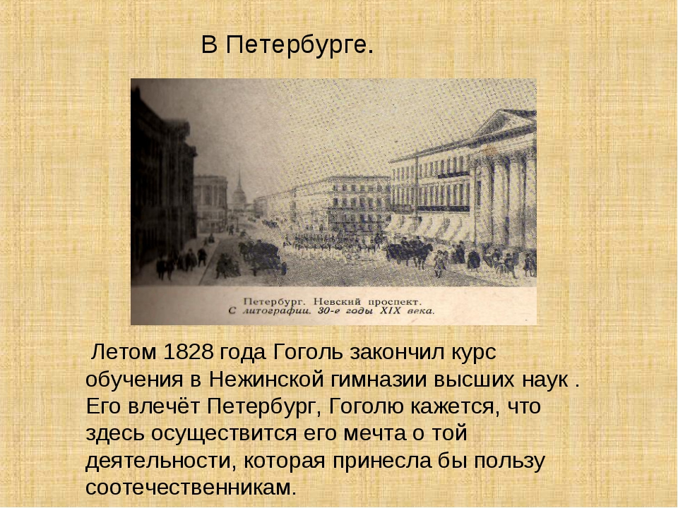 В Петербурге. Летом 1828 года Гоголь закончил курс обучения в Нежинской гимн...