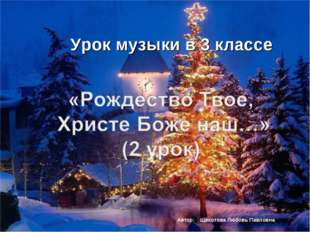 Автор: Щекотова Любовь Павловна Урок музыки в 3 классе