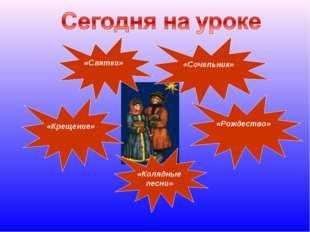 «Сочельник» «Рождество» «Святки» «Крещение» «Колядные песни»