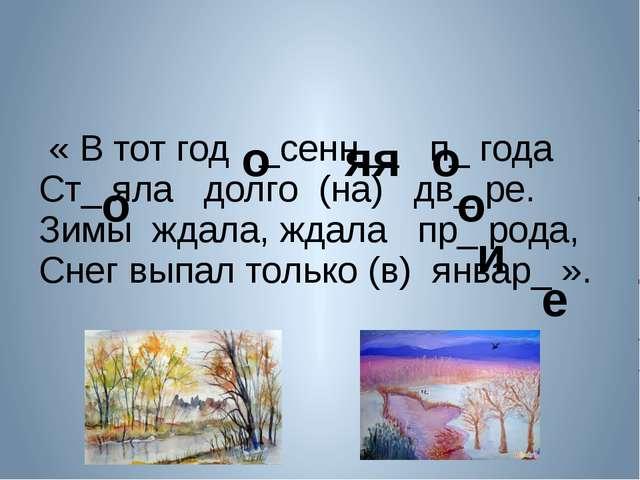 « В тот год _сенн__ п_ года Ст_ яла долго (на) дв_ ре. Зимы ждала, ждала пр_...