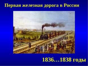 Первая железная дорога в России 1836…1838 годы