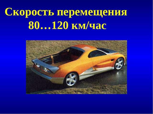 Скорость перемещения 80…120 км/час
