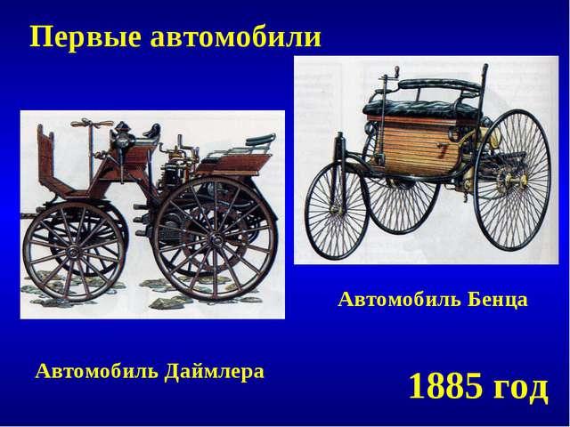 Первые автомобили 1885 год Автомобиль Даймлера Автомобиль Бенца