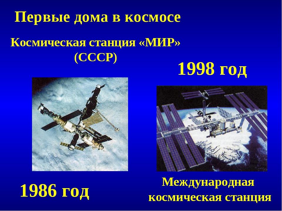 Первые дома в космосе Космическая станция «МИР» (СССР) 1986 год 1998 год Межд...