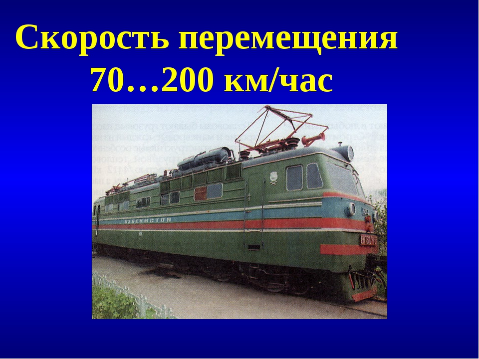 Скорость перемещения 70…200 км/час