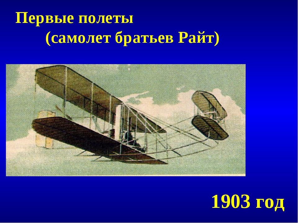 Первые полеты (самолет братьев Райт) 1903 год