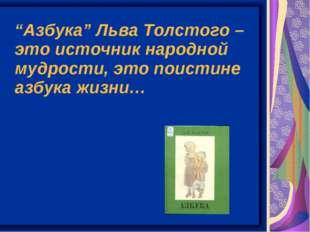 """""""Азбука"""" Льва Толстого – это источник народной мудрости, это поистине азбука"""