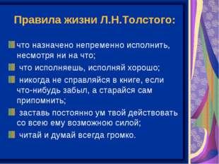 Правила жизни Л.Н.Толстого: что назначено непременно исполнить, несмотря ни н