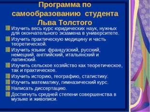 Программа по самообразованию студента Льва Толстого Изучить весь курс юридиче