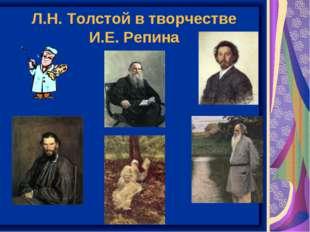 Л.Н. Толстой в творчестве И.Е. Репина