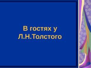 В гостях у Л.Н.Толстого