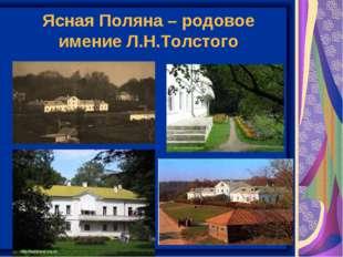 Ясная Поляна – родовое имение Л.Н.Толстого