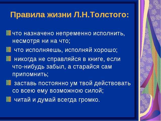 Правила жизни Л.Н.Толстого: что назначено непременно исполнить, несмотря ни н...