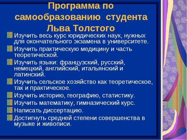 Программа по самообразованию студента Льва Толстого Изучить весь курс юридиче...
