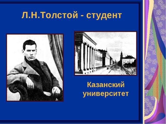 Л.Н.Толстой - студент Казанский университет