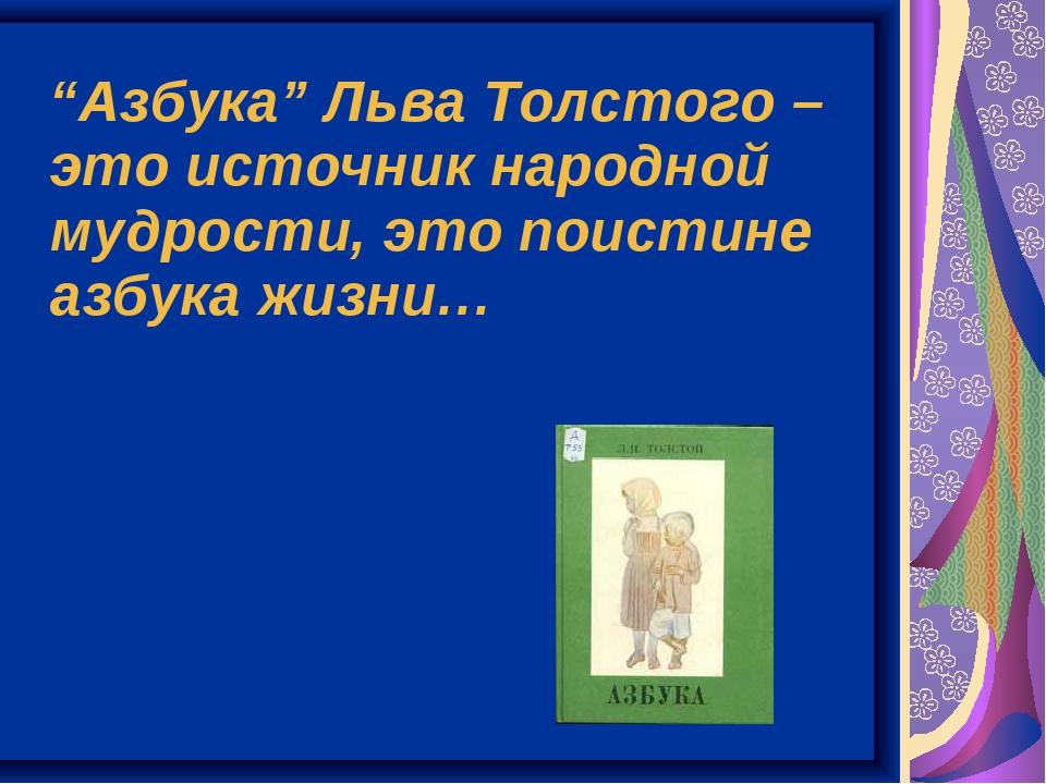 """""""Азбука"""" Льва Толстого – это источник народной мудрости, это поистине азбука..."""