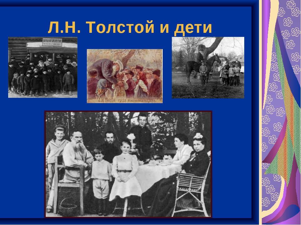 Л.Н. Толстой и дети