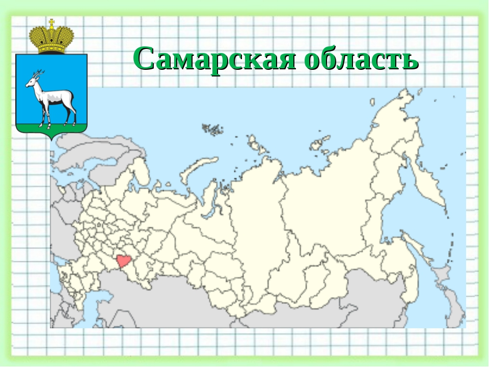 Самарская область