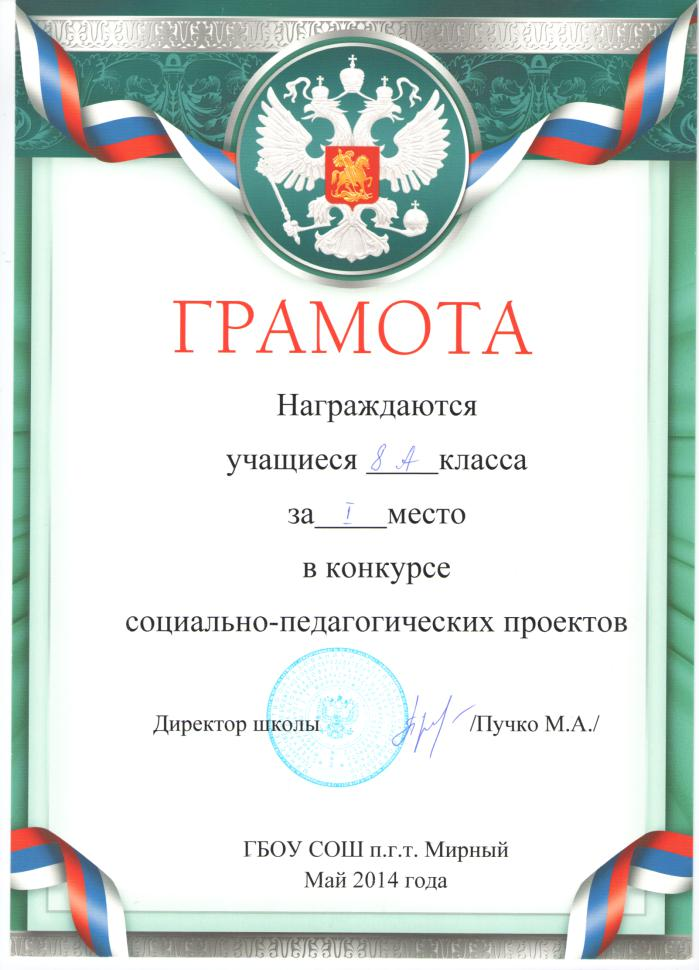 F:\Грамота Алексашиной.tif