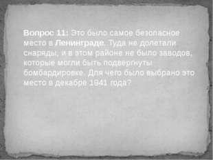Вопрос 11: Это было самое безопасное место в Ленинграде. Туда не долетали сна