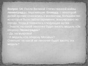 Вопрос 14: После Великой Отечественной войны ленинградцы, пережившие блокаду,