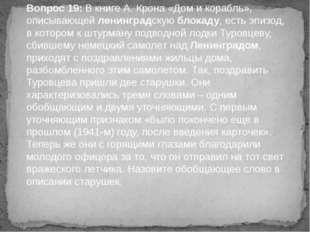 Вопрос 19: В книге А. Крона «Дом и корабль», описывающей ленинградскую блокад