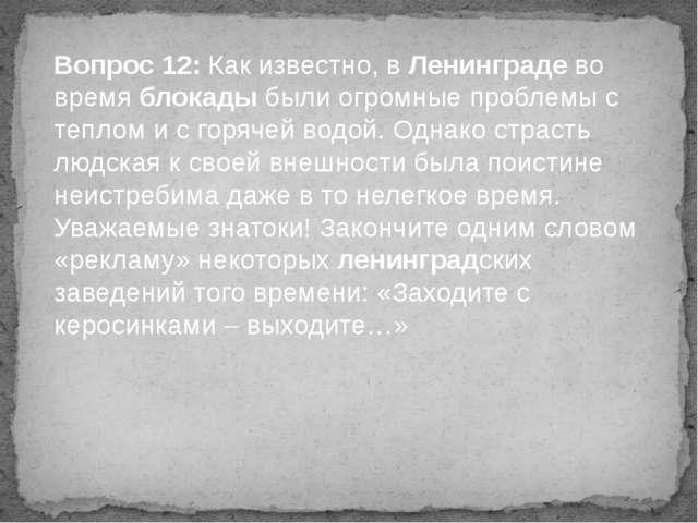 Вопрос 12: Как известно, в Ленинграде во время блокады были огромные проблемы...