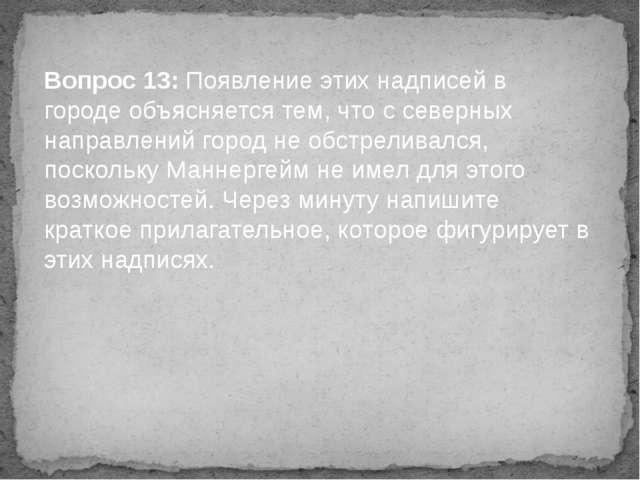 Вопрос 13: Появление этих надписей в городе объясняется тем, что с северных н...