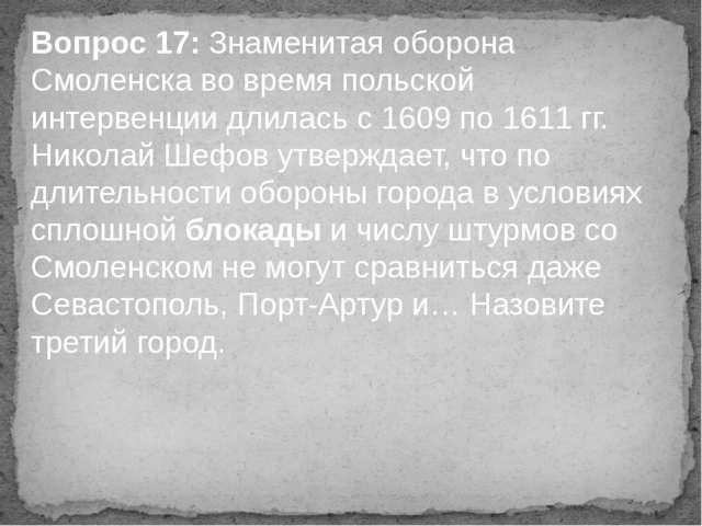 Вопрос 17: Знаменитая оборона Смоленска во время польской интервенции длилась...