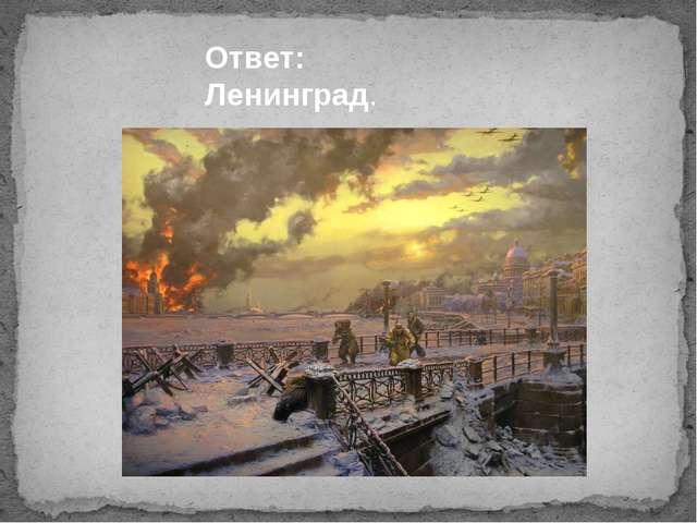 Ответ: Ленинград.