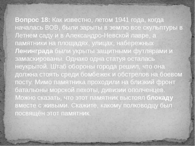 Вопрос 18: Как известно, летом 1941 года, когда началась ВОВ, были зарыты в з...