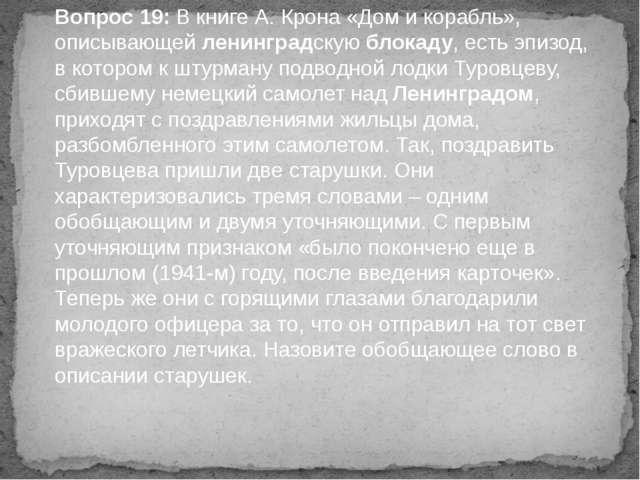 Вопрос 19: В книге А. Крона «Дом и корабль», описывающей ленинградскую блокад...