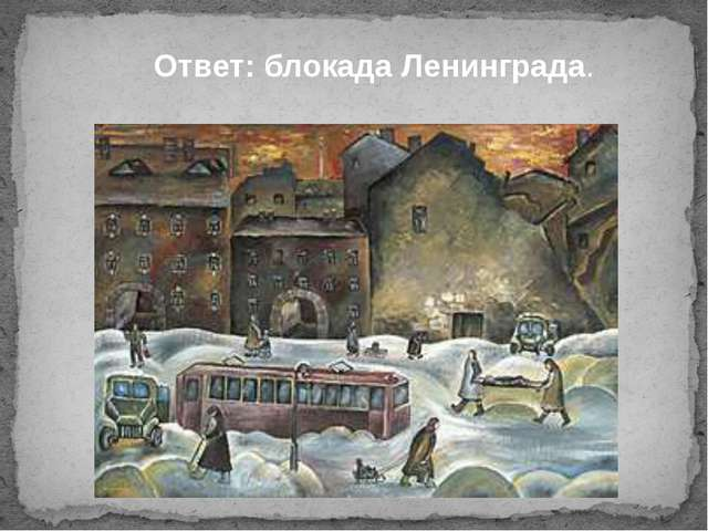 Ответ: блокада Ленинграда.